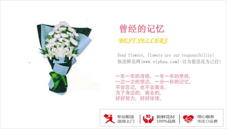 曾经的记忆—快送鲜花网|买花网站|实体鲜花店|清明节送花