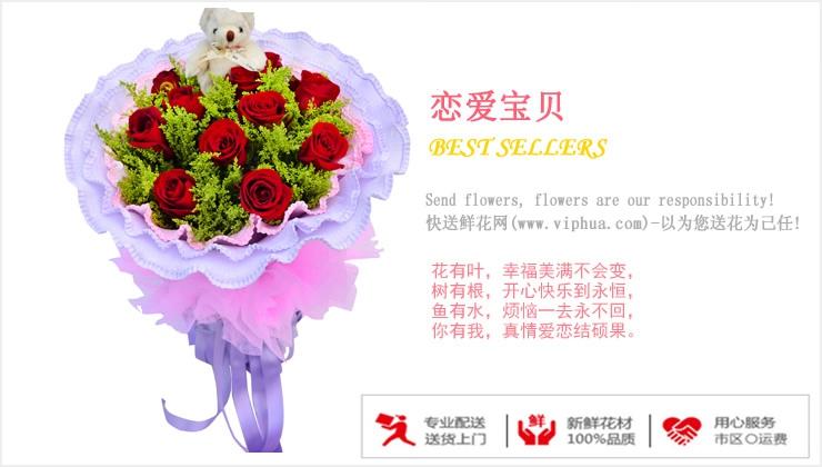 恋爱宝贝—快送鲜花网|情人节鲜花速递|异地订花|同城快递鲜花|网上订鲜花|节日鲜花