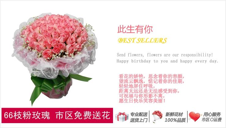 此生有你—快送鲜花网|兰州市订花|网上买花|兰州鲜花店|如何给异地的朋友送花
