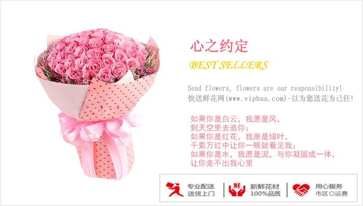 心之约定—快送鲜花网|保定市鲜花店|送保定鲜花|订购鲜花|送朋友鲜花