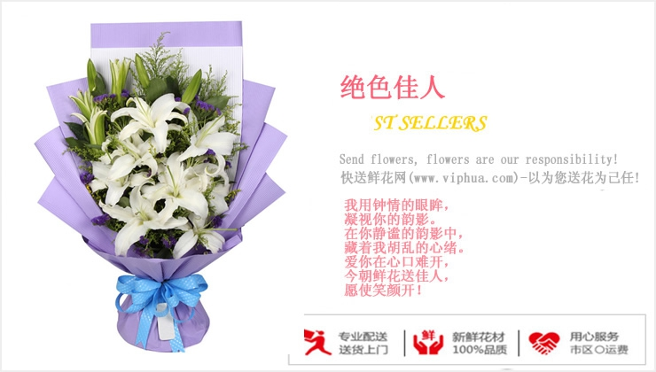 绝色佳人—快送鲜花网|网上送花|鲜花店|异地如何给嘉兴女友订花