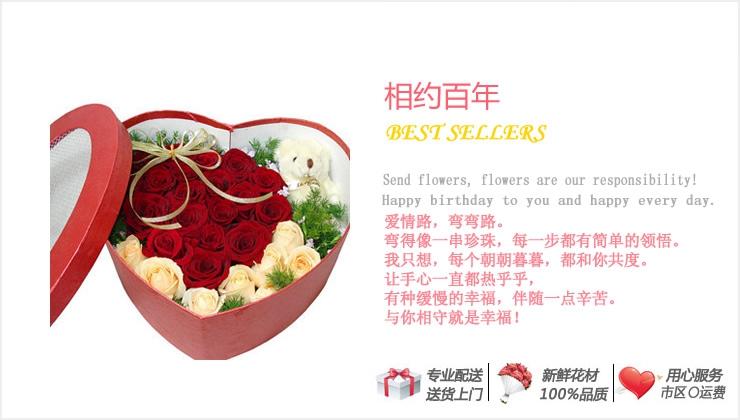 相约百年—快送鲜花网 温州鲜花店 送温州鲜花 网上订花 如何给温州的老婆送花