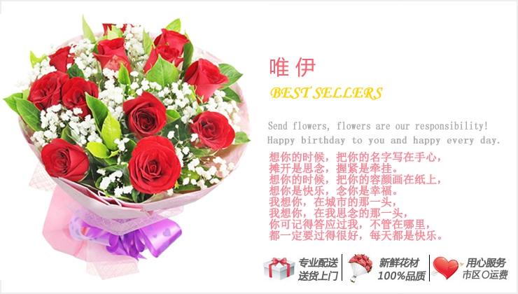 唯伊—快送鲜花网|唐山市鲜花|订购鲜花|送唐山鲜花|女友在唐山如何送花