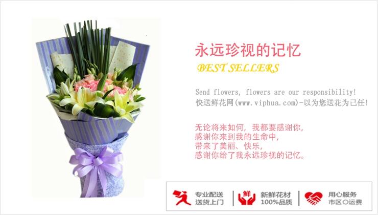 永远珍视的记忆—快送鲜花网|南京购买鲜花|网上订花|鲜花快递|外地怎么送花比较好