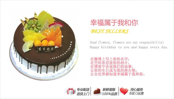 幸福属于我和你—快送鲜花网|巧克力蛋糕|蛋糕网|天津蛋糕店|异地男友生日蛋糕|网上购买生日礼物