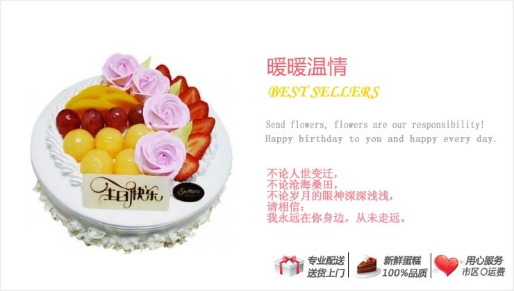 暖暖温情—快送蛋糕网|蛋糕配送|快递蛋糕|预定蛋糕|网上订购生日蛋糕